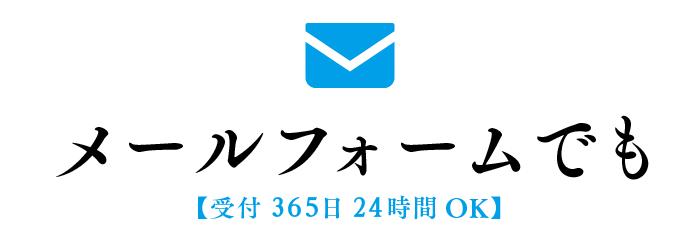 エアコンクリーニング専門店「エアフレッシュ新潟」へのお問い合わせ・相談メールフォーム